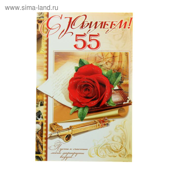 "Открытка объемная ""С Юбилеем!55"" Красная роза, ручка"