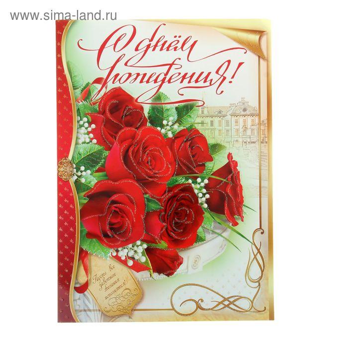 """Открытка объемная гигант """"С днем рождения!"""", красные розы"""