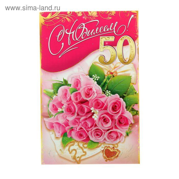 Розы открытки с юбилеем 50 лет, открытка мая