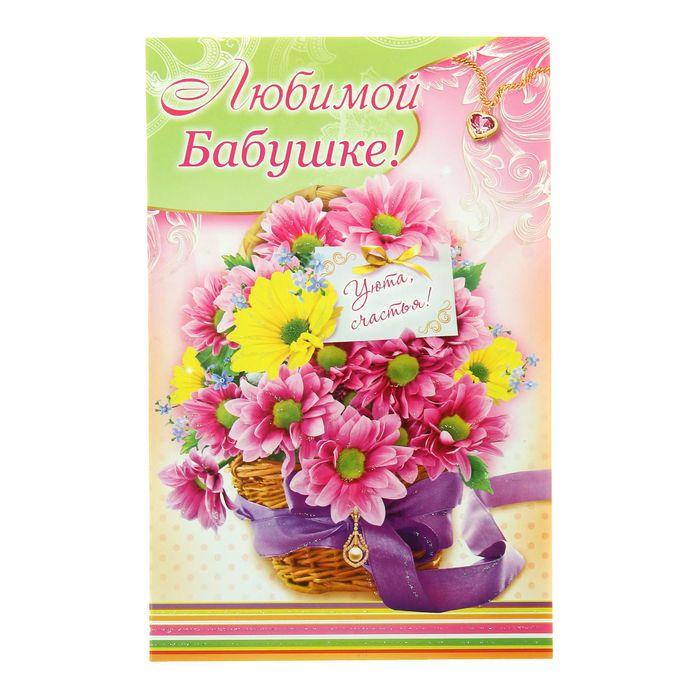 Открытки одноклассниках, открытка с бабушкой поздравления с цветами