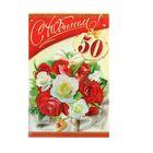 """Открытка объемная """"С Юбилеем!50"""" Красные, белые розы"""