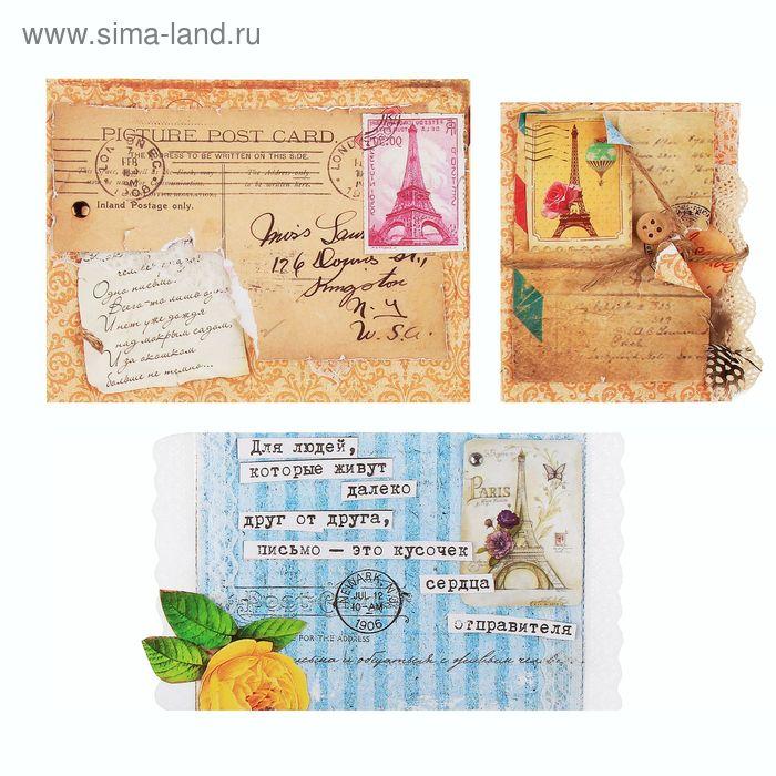 """Набор для создания открыток""""Храни воспоминания"""" 29.5 х29.5 см"""