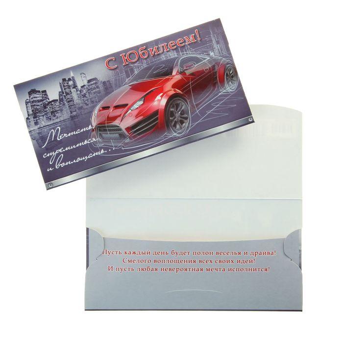 Конверт для денег авто автосалоны шевроле в москве фото и цены