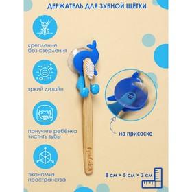 Держатель для зубной щётки детский «Весёлые зверюшки», на присоске, дизайн МИКС Ош