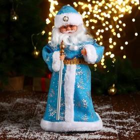 Дед Мороз в синей шубе с посохом