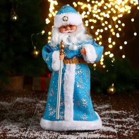 Дед Мороз в синей шубе с посохом (русская мелодия) Ош