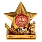 """Фигура звезда """"С юбилеем 55"""""""