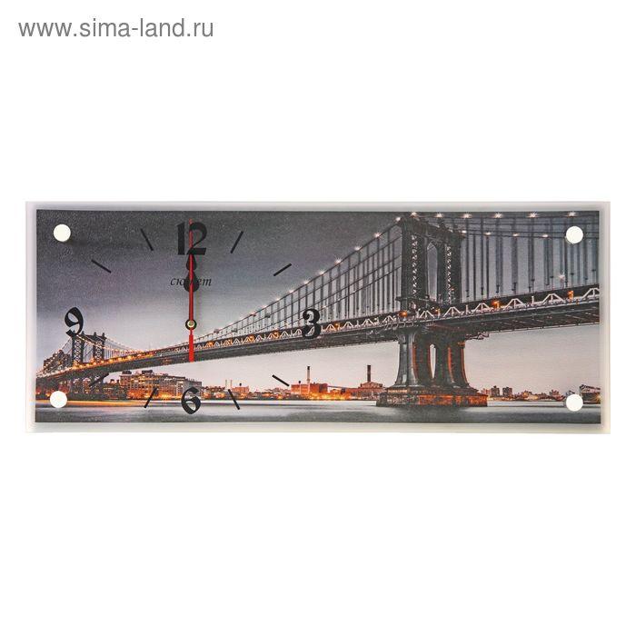 """Часы настенные прямоугольные """"Манхэттенский Мост"""", 20х50 см микс"""
