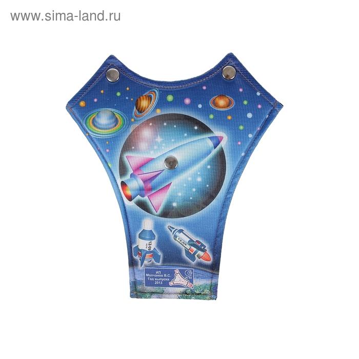 """Детское удерживающее устройство """"Космос"""""""