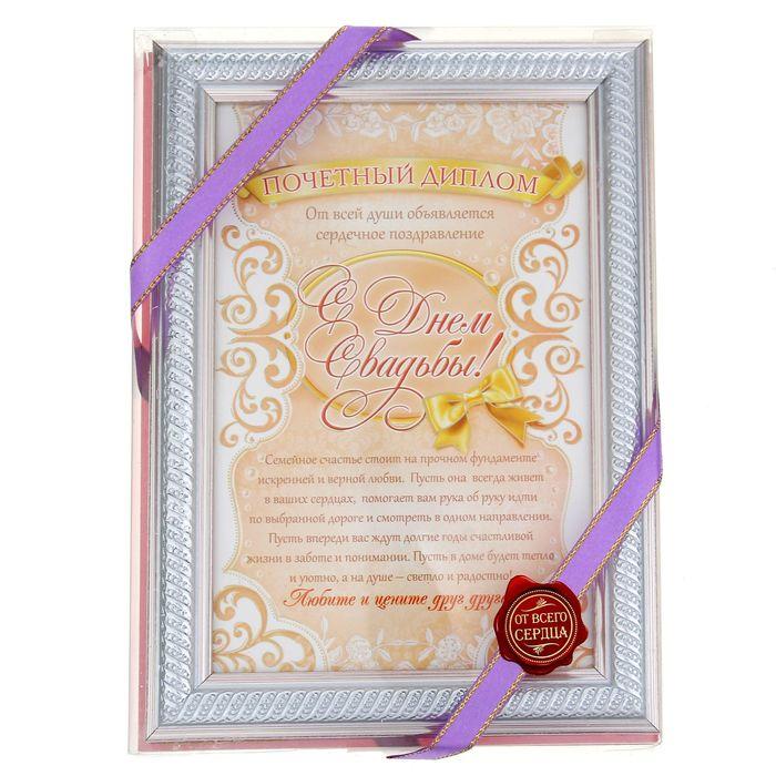 Поздравление на свадьбу картинки дипломы, днем рождения приколом
