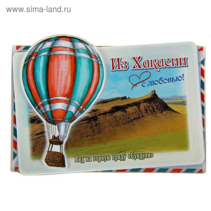 """Магнит с воздушным шаром """"Хакасия"""""""