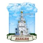 "Магнит ""Абакан. Спасо-Преображенский собор"""