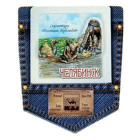 Магнит-джинсовый карман «Челябинск. Погонщик верблюдов» в Донецке