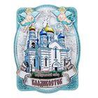 Магнит «Владивосток. Покровский кафедральный собор»