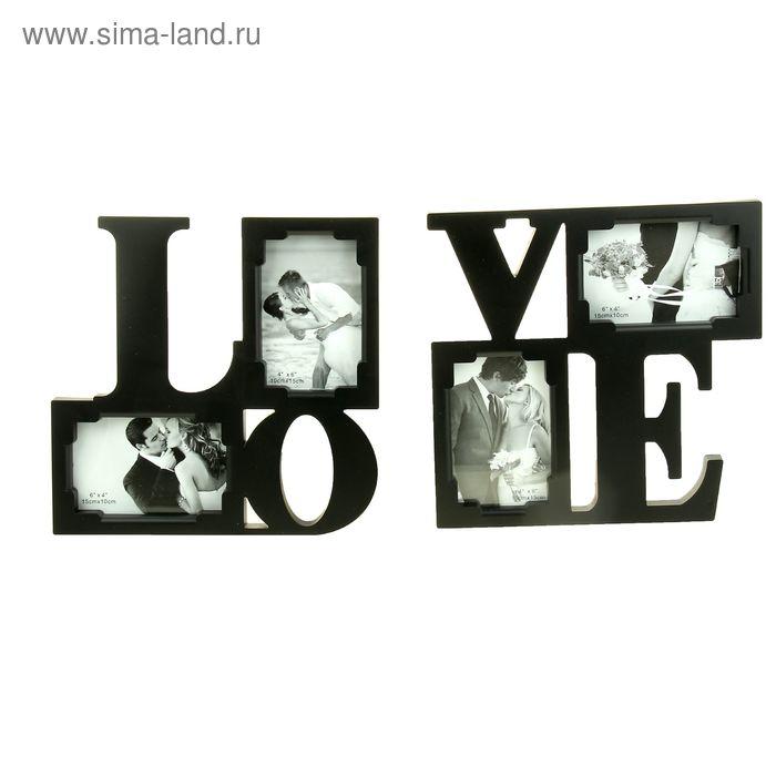 "Фоторамка на 4 фото 10х15 см ""Любовь"" чёрная"