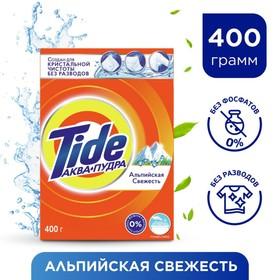"""Порошок стиральный Tide """"Альпийская свежесть"""", для ручной стирки, 400 г"""