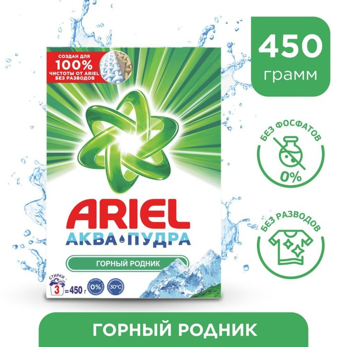 """Порошок стиральный Ariel автомат """"Горный родник"""" 450 г"""