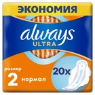 Прокладки Always Ultra Normal Plus Duo, 20 шт