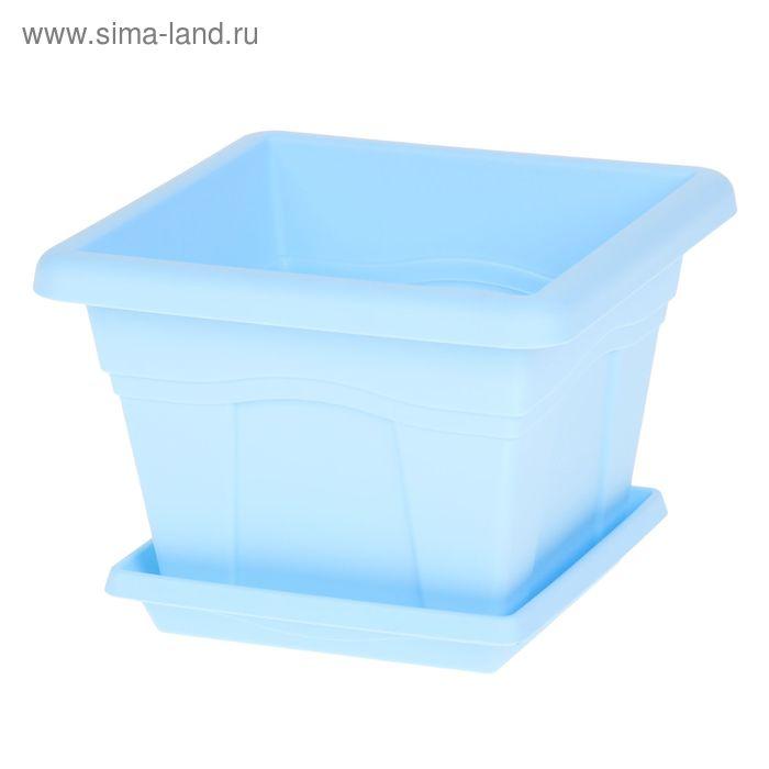 """Горшок """"Квадро"""" с поддоном 5,1 л 24х24 см, цвет голубой"""
