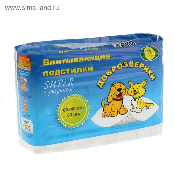 """Подстилки впитывающие """"Доброзверики Super"""" для животных 60 х 40 см,  30шт"""