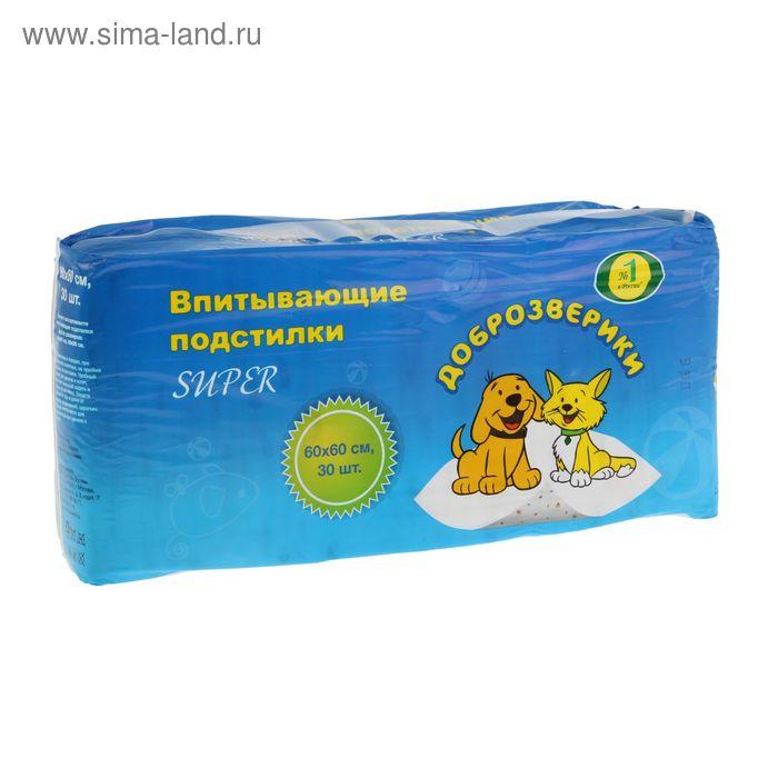 """Подстилки впитывающие """"Доброзверики Super""""  для животных 60 х 60 см, 30 шт"""