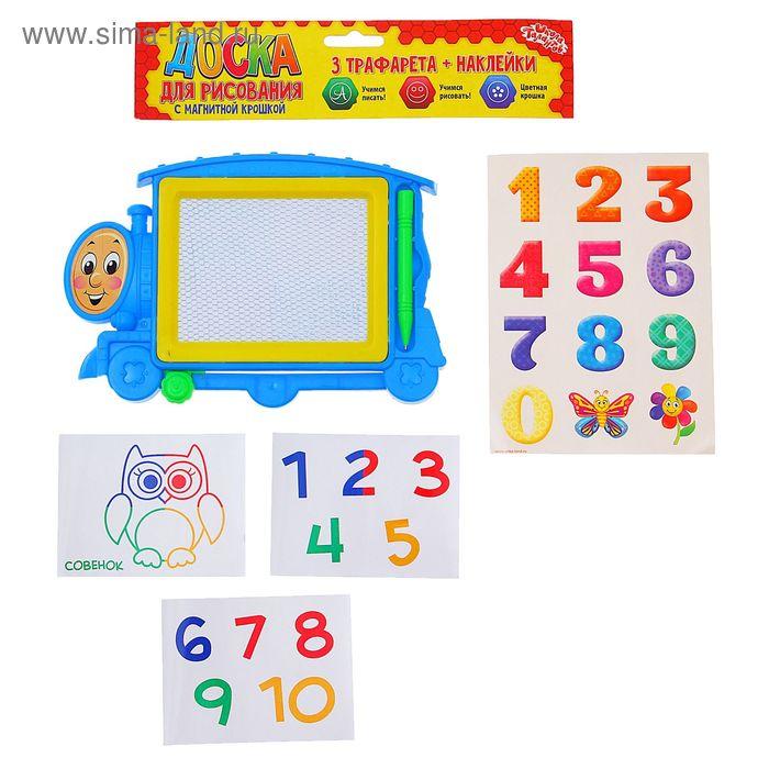 """Доска магнитная """"Изучаем цифры"""", 11*15 см, цветная крошка, 3 трафарета 8,9*6,9 см, 1 наклейка"""