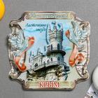 Магнит многослойный «Крым. Ласточкино гнездо с голубками»