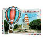 Магнит с воздушным шаром «Из Мурманска с любовью»