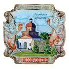 Магнит с голубками «Новокузнецк»