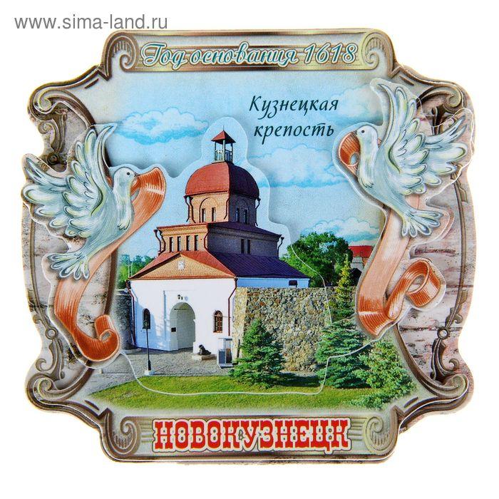 """Магнит с голубками """"Новокузнецк"""""""