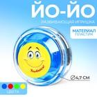"""Yo yo """"Smile"""" d=4.7 cm"""