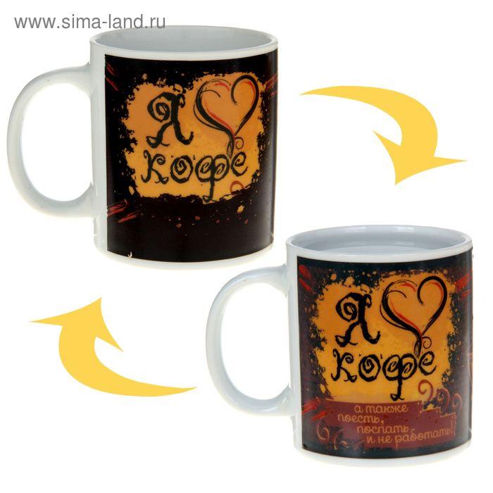 """Кружка-хамелеон """"Я люблю кофе"""", 350 мл"""