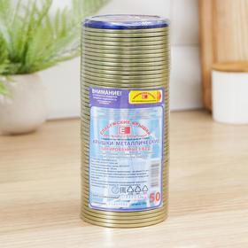 Крышка металлическая, лакированная СКО «Елабужские крышки», d=8,2 см, толщина 0,2 мм, упаковка 50 шт