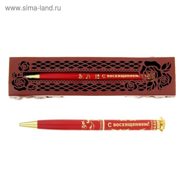 """Ручка подарочная """"С восхищением"""""""