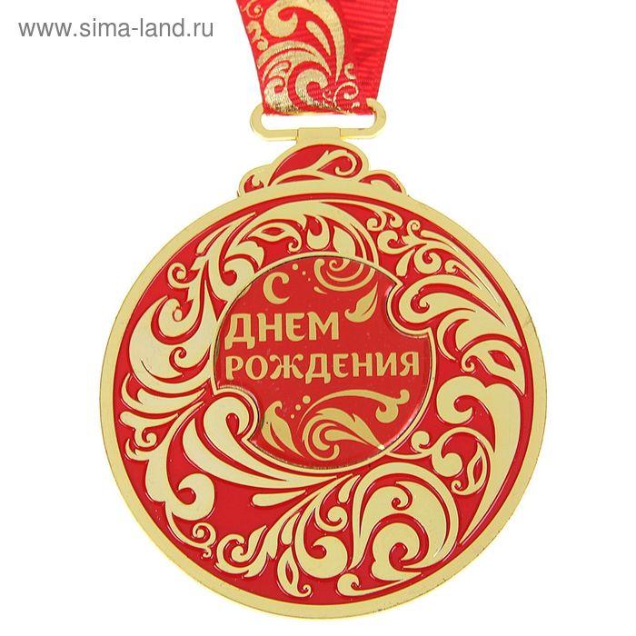 """Медаль """"С Днем рождения"""", красная"""