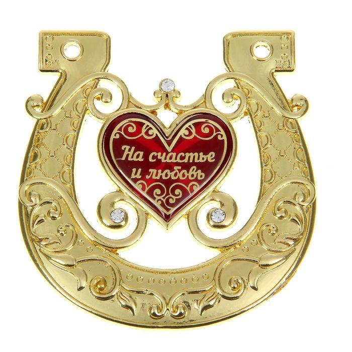 картинка подкова символ любви и дружбы для употребления
