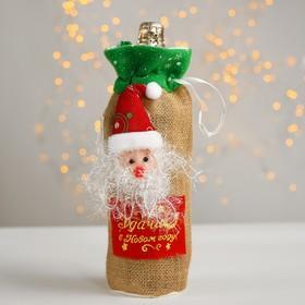 """Одежда на бутылку """"Дедушка Мороз"""", с надписью"""