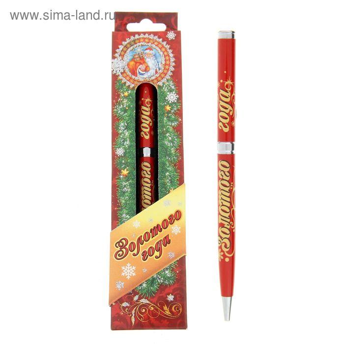 """Ручка подарочная """"Золотого года"""""""