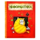 """Тетрадь предметная """"Информатика"""", """"Котэ"""", 48 листов"""