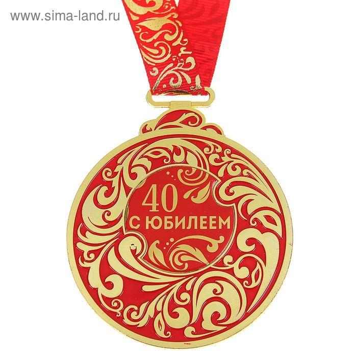 """Медаль """"С Юбилеем 40"""""""