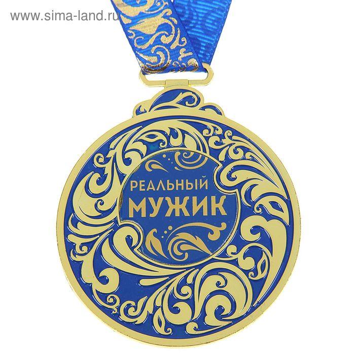 """Медаль """"Реальный мужик"""""""