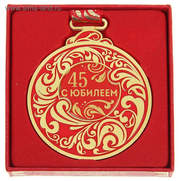 """Медаль """"С Юбилеем 45"""", красная"""