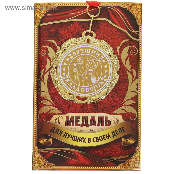 """Медаль """"Лучший кладовщик"""""""