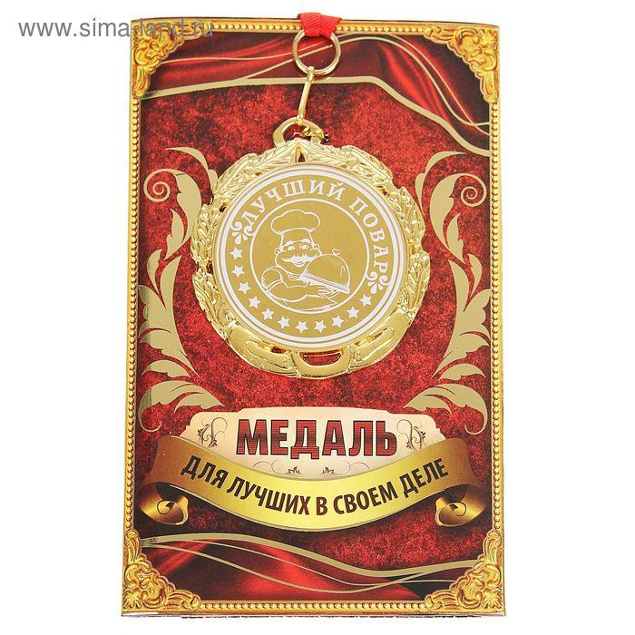 """Медаль """"Лучший повар"""""""