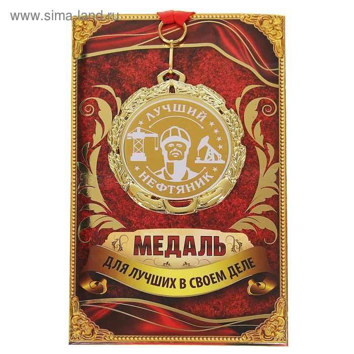 """Медаль """"Лучший нефтяник"""""""
