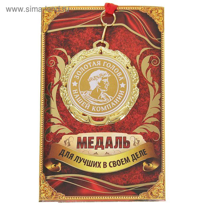 """Медаль """"Золотая голова нашей компании"""""""