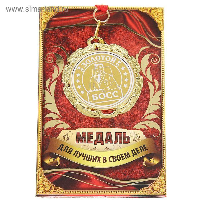 """Медаль """"Золотой босс"""""""