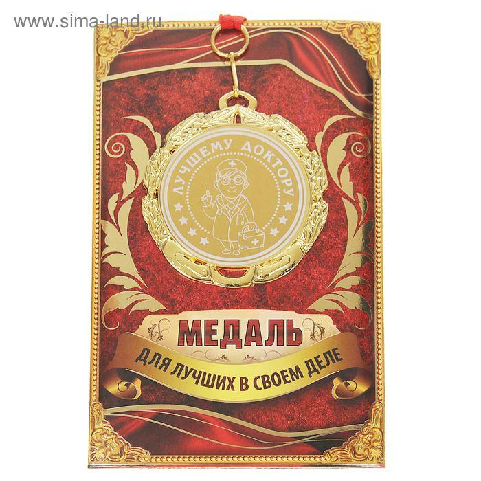 """Медаль """"Лучшему доктору"""""""