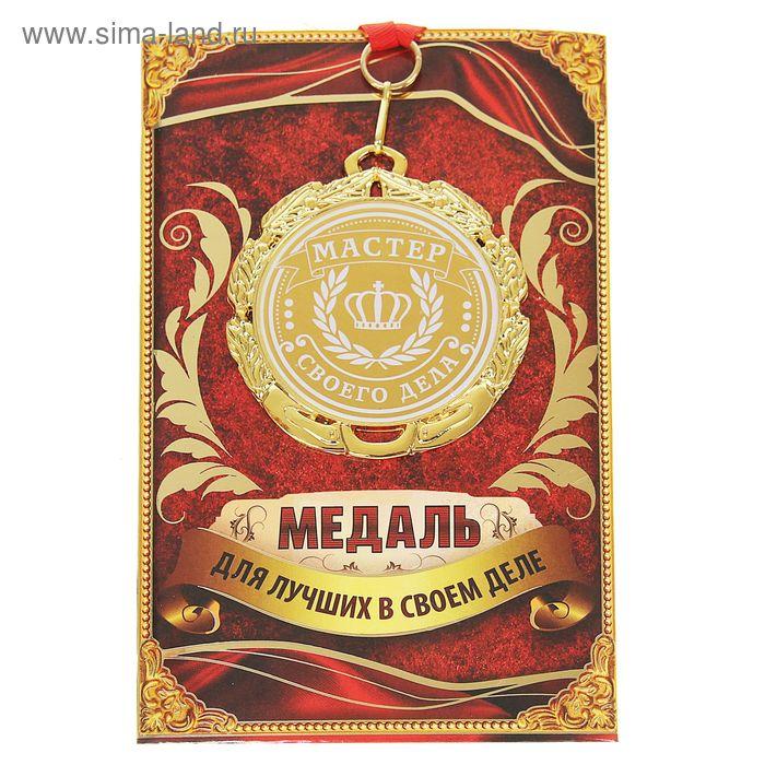"""Медаль """"Мастер своего дела"""""""