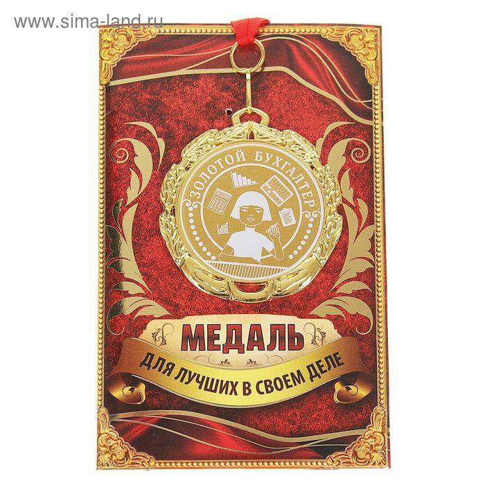 "Медаль ""Золотой бухгалтер"""
